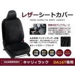 送料無料 PVCレザーシートカバー キャリイトラック  DA16T H25/9〜H27/8 2人乗り ブラック フルセット 内装 本革調 レザー仕様 座席 純正交換用 ワンランク上の