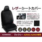 送料無料 PVC レザー シートカバー ヴォクシー AZR60 / AZR65 H16/8〜H19/6 8人乗り ブラック 1セット 【内装 本革調 レザー仕様 座席