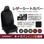 送料無料 PVC レザー シートカバー キャラバン E25 バンDX / バンDX EXパック / スーパーDX / DX V LIMITED / DX V LIMITED H19/9〜H24/5 3/6人人乗り
