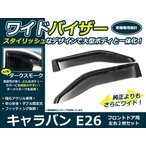 【送料無料】サイドドアバイザー キャラバン E26 NV350  日産 H24.6〜 ブラック 黒 【サイドバイザー 雨よけ 雨除け 外装 オプション 純正同型 フロント リア
