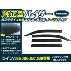 【送料無料】サイドドアバイザー ライフ JB5 JB6 JB7 JB8 スモーク ホンダ H20.11〜 ブラック 黒 【サイドバイザー 雨よけ 雨除け 外装 オプション