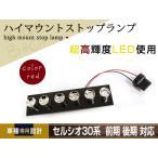 超高輝度 LEDハイマウントランプ 30系 セルシオ H12.8〜H18.5 前期 後期 対応 UCF30 UCF31系 ハイマウント テール