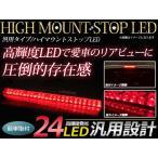 LED ハイマウントストップランプ 24LED 角度調整可能 両面月テープ付き ブレーキランプ LEDランプ 補助ブレーキ灯 赤/レッド 12V