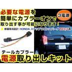送料無料 ホンダ ステップワゴンスパーダ RK5 RK6 電源取り出しキット オプション ブレーキ スモール バックランプ 配線 ハーネス ケーブル 線 コード 電源