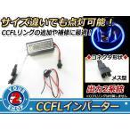送料無料 CCFL インバーター メス/メス CCELリング イカリング LEDリング 確認 追加 補修 ライト ランプ