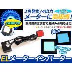 送料無料 ELメーター インバーター ブルー&ターコイズブルー 無段階輝度調整 明るさ 調整調節 メーターパネル