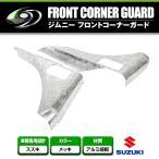 送料無料 SJ30/JA71/JA11 ジムニー フロントコーナーガード 左右セット 軽量 ステンレス 純正交換 アルミ