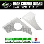 送料無料 SJ30/JA71/JA11/JA22 ジムニー リアコーナーガード 左右セット バン用 SJ40 JA12 ステンレス