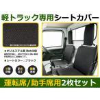 【送料無料】 軽トラ用 保護シートカバー キャリートラック スクラムトラック ミニキャブトラック クリッパートラック サンバートラック