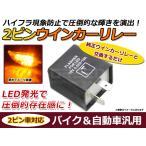 送料無料 バイク用 LEDバルブ対応 ハイフラ防止 IC ウインカーリレー 2ピン 汎用 オートバイ ウィンカーリレー LED対応 ウインカーLED LED化