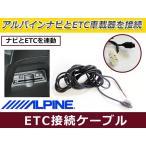 送料無料 ETC接続ケーブル アルパイン EX009V-ALH(アルファード専用) KWE-103N互換 ETC車載器 ナビリンク ケーブル DENSO DIU-5310(A) DIU-5210