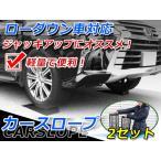 【送料無料】 カースロープ 耐荷重 2t 2トン 2個1セット ジャッキアップ ジャッキサポート ローダウン 車用 超軽量 ジャッキアップ タイヤ オイル 交換