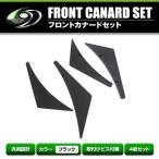 汎用 フロント カナード 4枚セット ブラック フロント アンダー カナード 左右セット エアロ エアロパーツ フロントバンパー