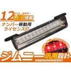 【送料無料】 スズキ ジムニー 移動用 9連 LEDナンバー灯 JB23 JA11 JA12 SJ30 JA22 汎用 LED ナンバーランプ ナンバー灯 イルミネーション イルミ ネオン管