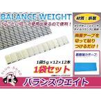 【送料無料】 5g刻み 1.5kg バランスウエイト ホイールバランス 強力テープ バランスウェイト 両面テープ 鉄製 タイヤチェンジャー ホイールバランサー DIY