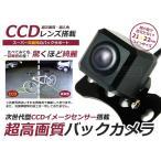 【送料無料】 超小型 バックカメラ CCD 角型 12V ブラック 黒 高画質 リアカメラ 後付け 汎用 カーナビ カーモニター DIY 社外 エアロ