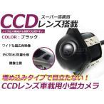 【送料無料】 超小型 バックカメラ CCD 埋め込み 12V ブラック 黒 高画質 リアカメラ 後付け 汎用 カーナビ カーモニター DIY 社外 エアロ