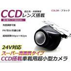 【送料無料】 超小型 バックカメラ CCD 丸形 24V ブラック 黒 高画質 リアカメラ 後付け 汎用 カーナビ カーモニター DIY 社外 エアロ