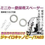 【送料無料】 原付からミニカー登録用に スペーサー ホンダ ジャイロX ジャイロキャノピー TD02 TA03 4サイクルエンジン 全車対応 1台分