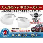 【送料無料】 メッキ ミラーカバー MINI ミニクーパー R50 R52 R53 R16 2001年モデル〜2006年モデル サイドミラー ドアミラー サイドドアミラー 鏡