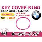 送料無料 キーカバーリング BMW MINI ミニクーパー R55 R56 R60 R61 ピンク キー リング キーレス 鍵 キーホルダー カバー フレーム 枠 インテリア