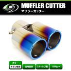 【送料無料】 汎用 マフラーカッター チタン焼き 真円型 デュアル 2本出し ボルト付き 1本セット 後付け リアパーツ マフラー