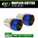 【送料無料】 汎用 マフラーカッター チタン焼き 真円型 大口径 シングル ボルト付き 2本セット 後付け リアパーツ マフラー