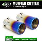 【送料無料】 汎用 マフラーカッター チタン焼き 真円型 シングル ボルト付き 2本セット 後付け リアパーツ マフラー