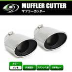 【送料無料】 汎用 マフラーカッター シルバー シングル ボルト付き 2本セット 後付け リアパーツ マフラー