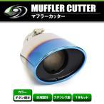 【送料無料】 汎用 マフラーカッター チタン焼き シングル ボルト付き 1本セット 後付け リアパーツ マフラー