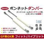 【送料無料】ボンネットダンパー フィット フィットハイブリット GP5 GP6 GK3 GK4 GK5 GK6 H25/9〜 ホワイト 左右セット ホンダ【2本 ショック