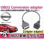 OBD2 変換アダプター 日産 汎用 14ピン → 16ピン OBDII 診断機 変換ケーブル 変換コネクター カプラー コード 配線