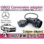 OBD2 変換アダプター ベンツ 汎用 38ピン → 16ピン OBDII 診断機 変換ケーブル 変換コネクター カプラー コード 配線