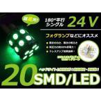 LEDバルブ S25 20連 グリーン 緑 24V シングル 180度 LED球 LEDライト LED球 ウェッジ球 電球 ライト ポジション球 フォグランプ テールランプ