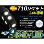 トラック バス デコトラ ダンプ用 LEDバルブ T10 9連 ホワイト 白 24V LED球 LEDライト カラーバルブ ウェッジ球 電球 ポジション球 スモール ウインカー