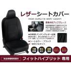 送料無料 PVCレザーシートカバー フィットハイブリッド GP5 GP6 H25/9- 5人乗り ブラック パンチング フルセット 内装 本革調 レザー仕様 座席