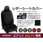 送料無料 PVCレザーシートカバー エブリイ DA17V H27/2- 4人乗り ブラック パンチング フルセット 内装 本革調 レザー仕様 座席 純正交換用 ワンランク上の