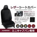送料無料 PVCレザーシートカバー ミニキャブバン DS17V H27/2- 4人乗り ブラック パンチング フロントのみ 内装 本革調 レザー仕様 座席