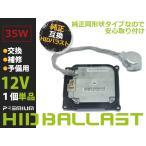 【送料無料】 OEM製 HID バラスト ダイハツ ミラカスタム L275/285 D4S D4R 純正交換用 補修 予備 輸入車