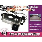 【送料無料】 超小型 CCDバックカメラ LEDナンバー灯一体型 日産 ブラック 黒 高画質 リアカメラ 後付け 汎用 ライセンスランプ カーナビ モニター DIY