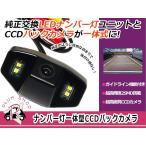 【送料無料】 超小型 CCDバックカメラ LEDナンバー灯一体型 ホンダ ブラック 黒 高画質 リアカメラ 後付け 汎用 ライセンスランプ カーナビ モニター DIY
