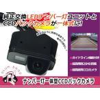 【送料無料】 超小型 CCDバックカメラ LEDナンバー灯一体型 トヨタ ブラック 黒 高画質 リアカメラ 後付け 汎用 ライセンスランプ カーナビ モニター DIY