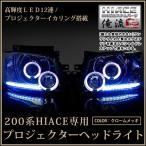 【HIDフルキット 6000K 付き】 トヨタ ハイエース 200系 2型 前期 12連LED&イカリング内臓 プロジェクターヘッドライト インナークローム