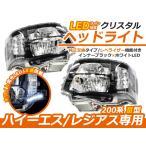 【HIDフルキット 6000K 付き】 トヨタ ハイエース 200系 3型 後期 2段ルック ホワイトLED内蔵 クリスタルヘッドライト インナーブラック  ブラック