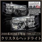 【HIDフルキット 8000K 付き】 トヨタ ハイエース 200系 2型 前期 クリスタルヘッドライト インナークローム クローム ヘッドランプ 本体 ユニット