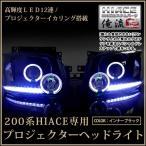 【HIDフルキット 8000K 付き】 トヨタ ハイエース 200系 2型 前期 12連LED&イカリング内臓 プロジェクターヘッドライト インナーブラック  ブラック
