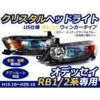 【HIDフルキット 8000K 付き】 ホンダ オデッセイ RB1 RB2 アブソルート対応 US風 クリスタルヘッドライト インナーメッキ 青目 ブルーアイ ヘッドランプ