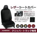 送料無料 PVCレザーシートカバー クリッパートラック U71T U72T H13/1〜H23/11 2人乗り ブラック フルセット 内装 本革調 レザー仕様 座席