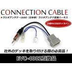 送料無料 日産純正ナビ用 ラジオアンテナ変換ハーネス 角型 日産 セレナ H17.5〜H22.11 EVC-4002 配線 コード