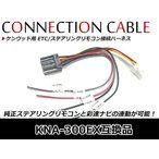 送料無料 ケンウッド用 ETC ステアリングリモコン ETC連動ケーブル ケンウッド MDV-L401 2014年モデル KNA-300EX 配線 コード